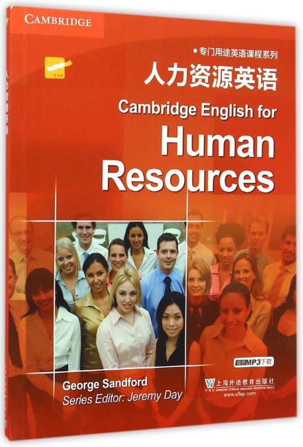 专门用途英语课程系列:人力资源英语(附mp3下载)