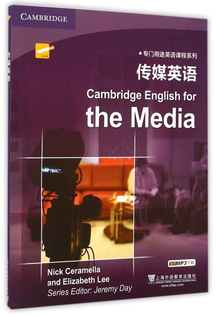 专门用途英语课程系列:传媒英语(附mp3下载)