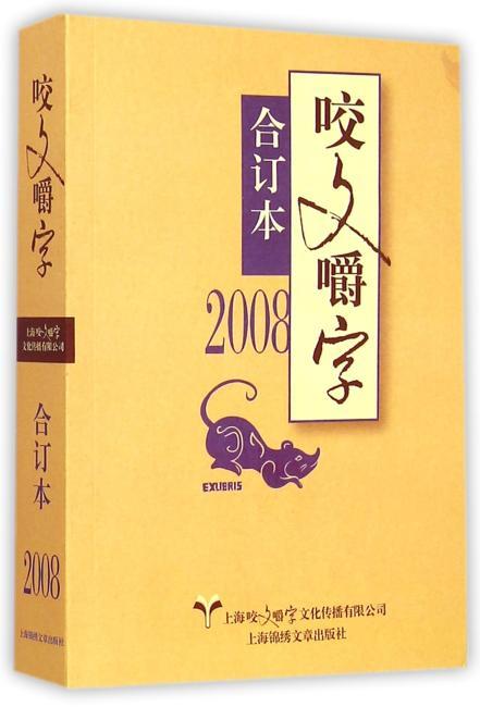 2008年《咬文嚼字》合订本(平)