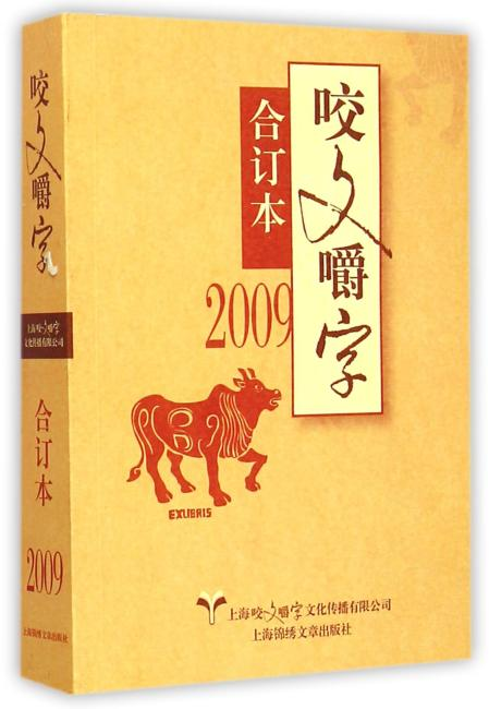2009年《咬文嚼字》合订本(平)