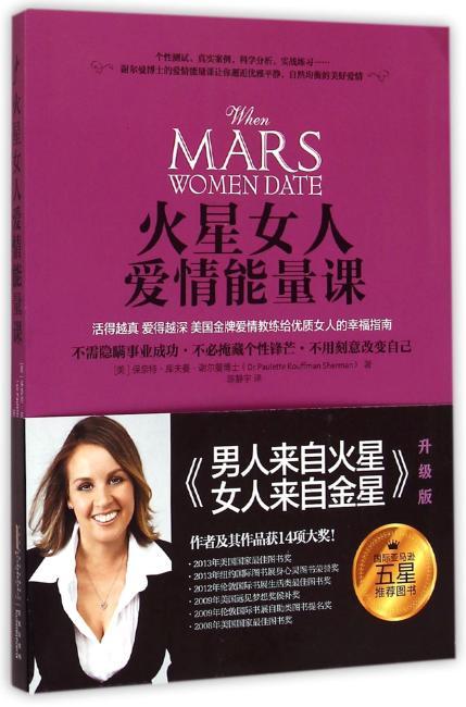 火星女人爱情能量课