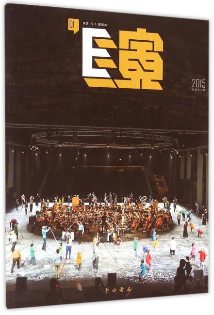 E演(第十五辑)