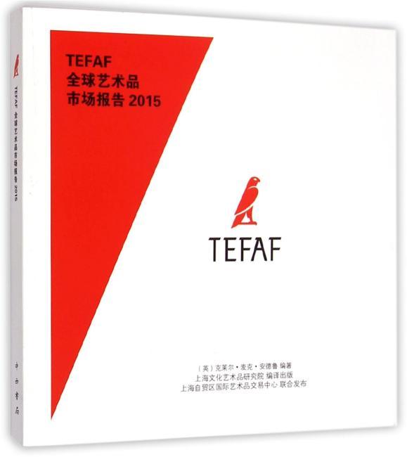 TEFAF全球艺术品市场报告 2015