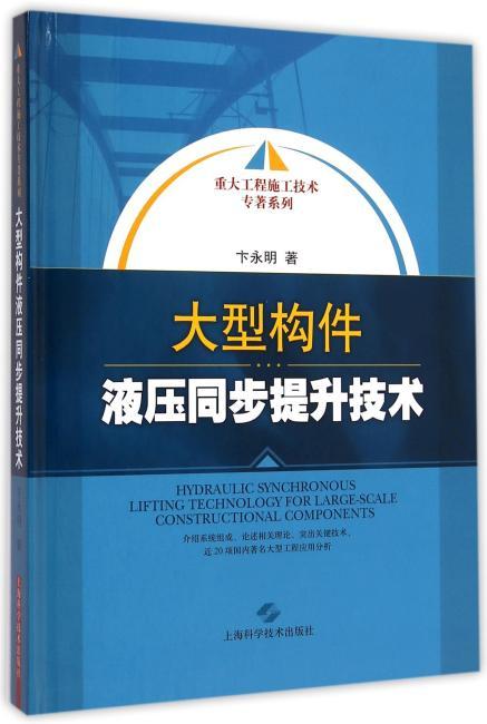 大型构件液压同步提升技术(重大工程施工技术专著系列)