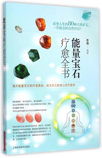 能量宝石疗愈全书