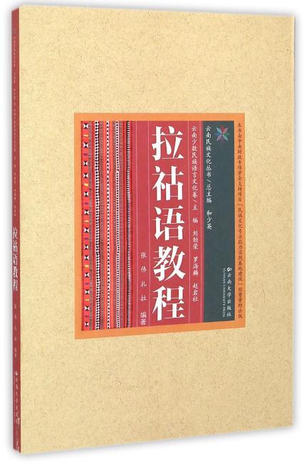 云南民族文化丛书·云南少数民族语言文化卷·拉祜语教程