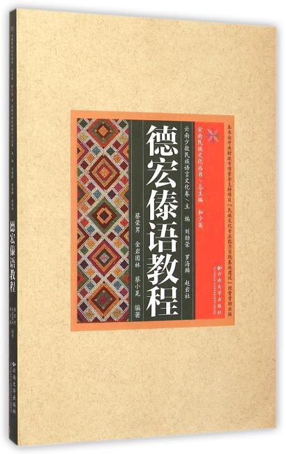 德宏傣语教程