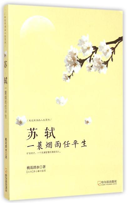 (走近宋词品人生系列)苏轼:一蓑烟雨任平生  新版