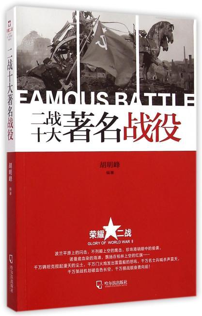 (荣耀二战)二战十大著名战役