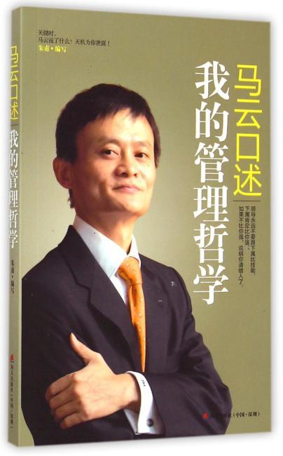 马云口述:我的管理哲学