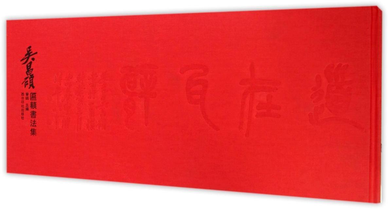 吴昌硕匾额书法集