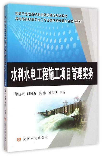 水利水电工程施工项目管理实务(国家示范性高等职业院校建设规划教材)