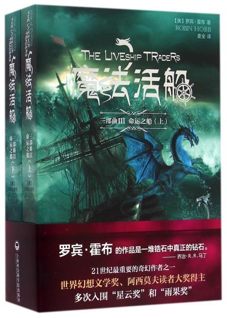 魔法活船三部曲3:命运之船(上下册)