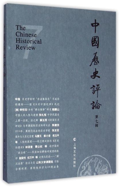 中国历史评论 第七辑