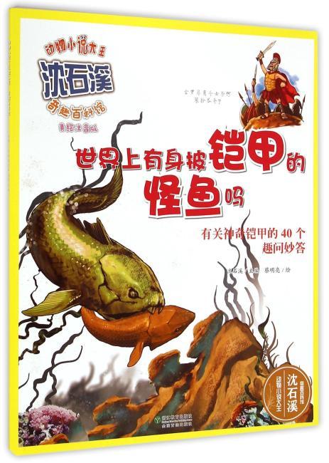 动物小说大王沈石溪·奇趣百科馆  世界上有身披铠甲的怪鱼吗