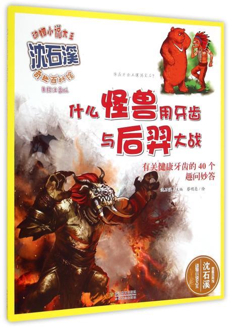 动物小说大王沈石溪·奇趣百科馆  什么怪兽用牙齿与后羿大战