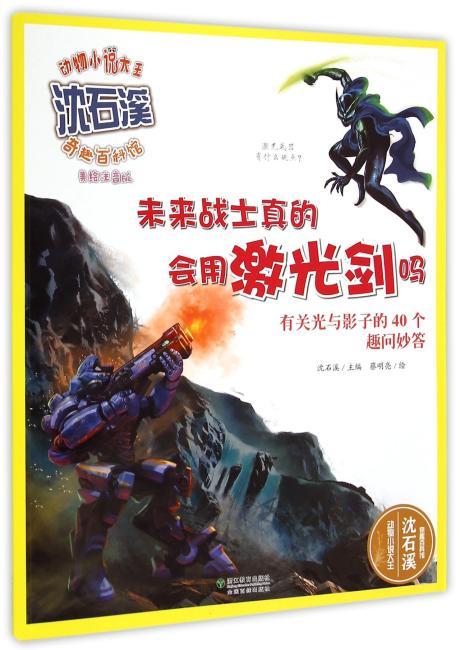 动物小说大王沈石溪·奇趣百科馆  未来战士真的会用激光剑吗