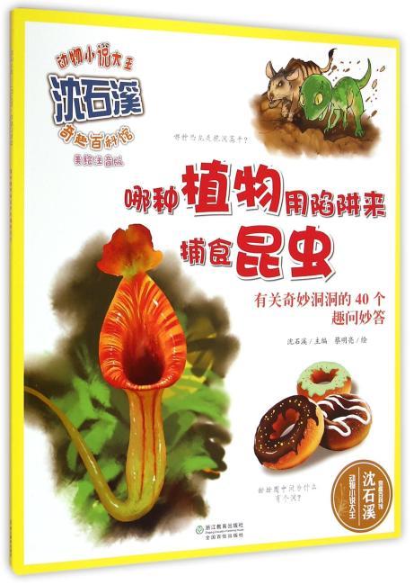 动物小说大王沈石溪·奇趣百科馆  哪种植物用陷阱来捕食昆虫