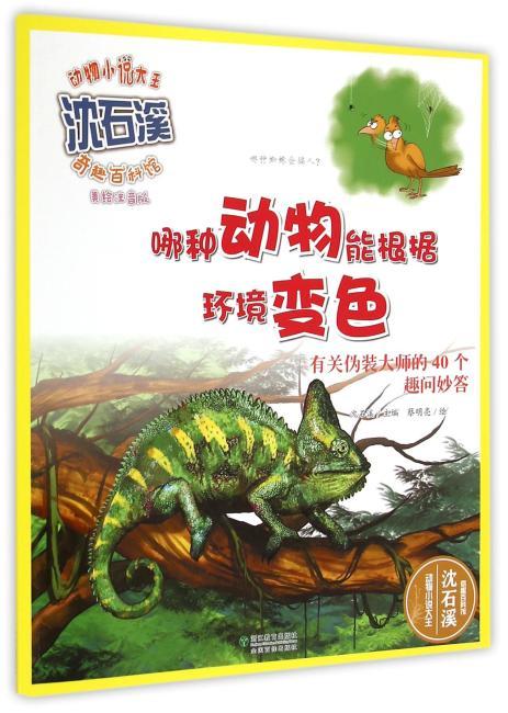 动物小说大王沈石溪·奇趣百科馆  哪种动物能根据环境变色