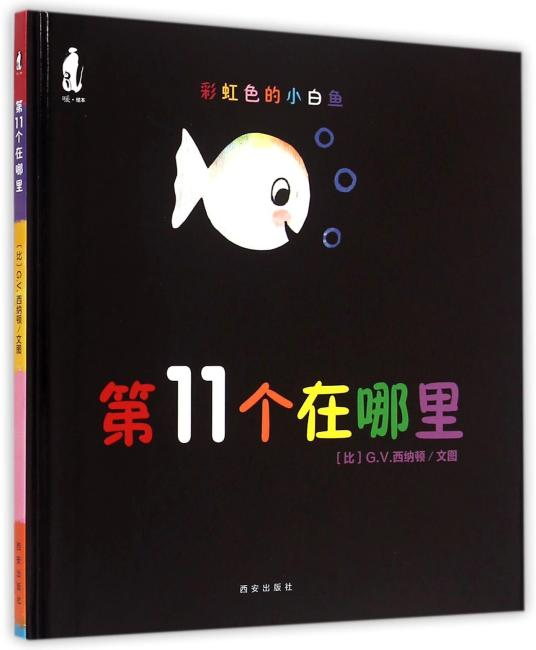 暖绘本彩虹色的小白鱼.第11个在哪里