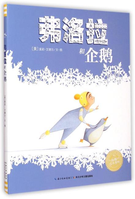 弗洛拉和企鹅(精装)