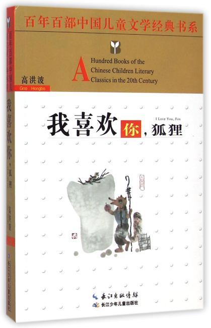 百年百部中国儿童文学经典书系(精选版)我喜欢你,狐狸