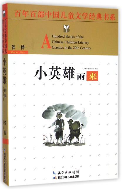百年百部中国儿童文学经典书系(精选版)小英雄雨来