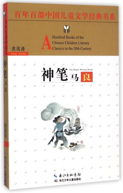 百年百部中国儿童文学经典书系(精选版)神笔马良