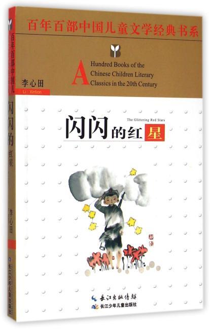 百年百部中国儿童文学经典书系(精选版)闪闪的红星