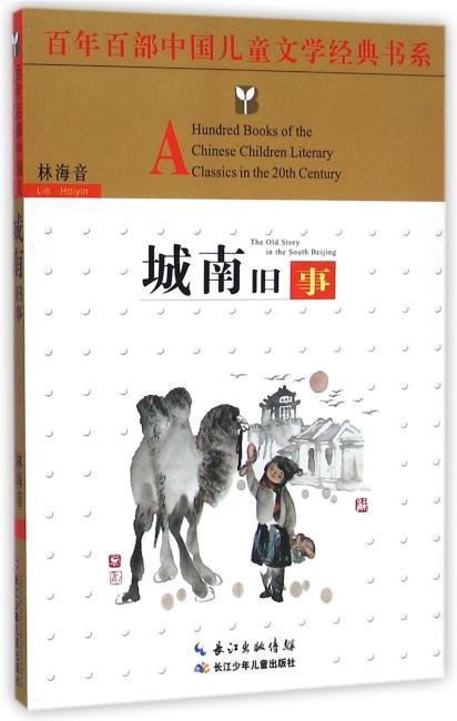 百年百部中国儿童文学经典书系(精选版)城南旧事