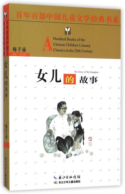 百年百部中国儿童文学经典书系(精选版)女儿的故事