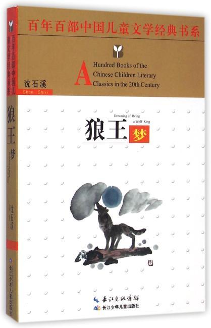 百年百部中国儿童文学经典书系(精选版)狼王梦
