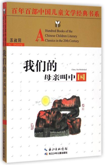 百年百部中国儿童文学经典书系(精选版)我们的母亲叫中国