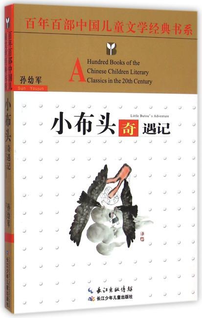 百年百部中国儿童文学经典书系(精选版)小布头奇遇记