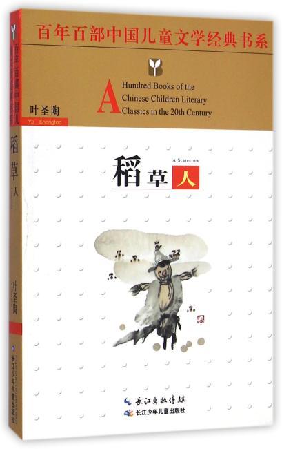 百年百部中国儿童文学经典书系(精选版)稻草人