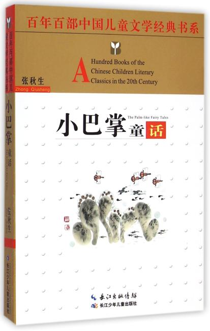 百年百部中国儿童文学经典书系(精选版)小巴掌童话
