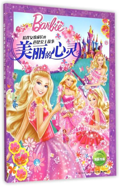 陪伴女孩成长的芭比公主故事:美丽的心灵