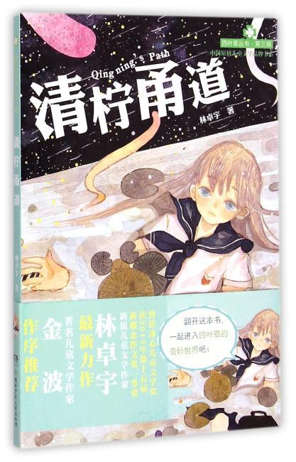 四叶草丛书(第三辑):清柠甬道