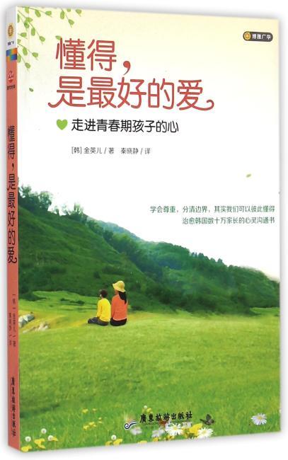 """懂得,是最好的爱(治愈韩国数十万家长的心灵沟通书,帮助家长理解青春期的孩子,畅销书""""陪孩子系列""""作者刘称莲诚意推荐。)"""