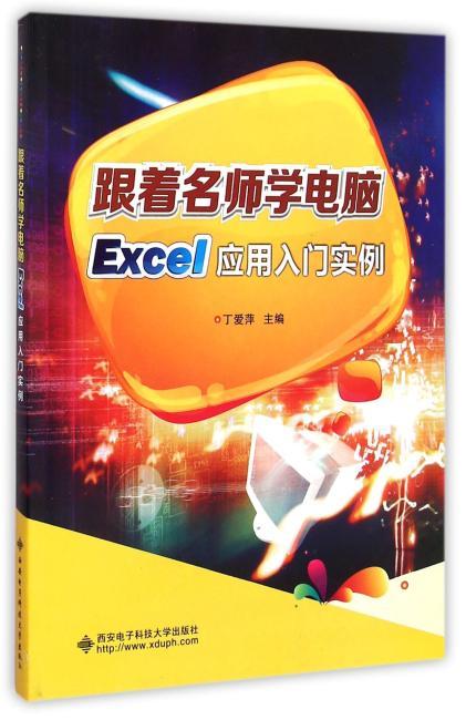 跟着名师学电脑——Excel应用入门实例