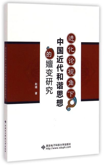 进化论视角下中国近代和谐思想的嬗变研究