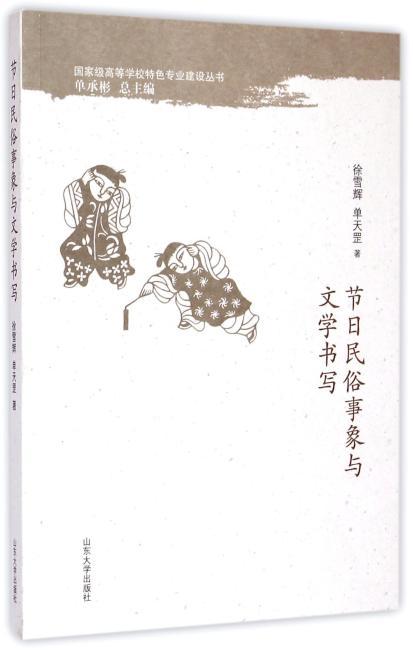 节日民俗事象与文学书写