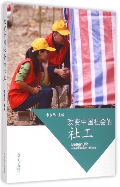 改变中国社会的社工