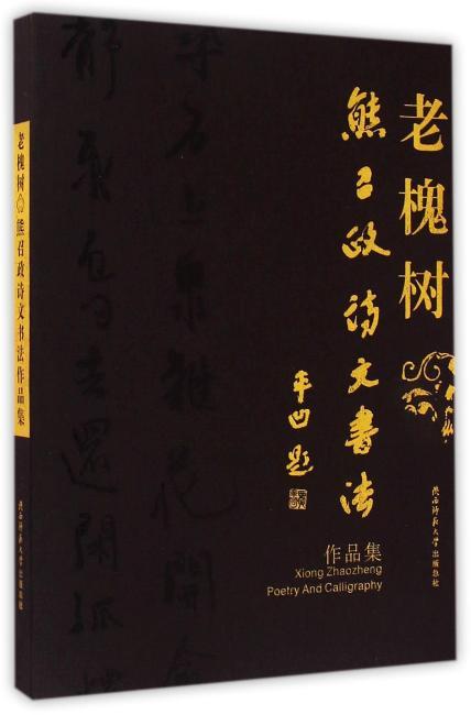 老槐树——熊召政诗文书法作品集