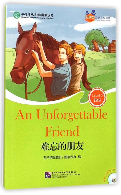 难忘的朋友(含1MP3)|好朋友—汉语分级读物(成人版5级)