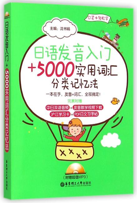 日语发音入门+5000实用词汇分类记忆法(附赠超值MP3)