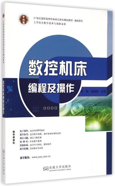 数控机床编程及操作