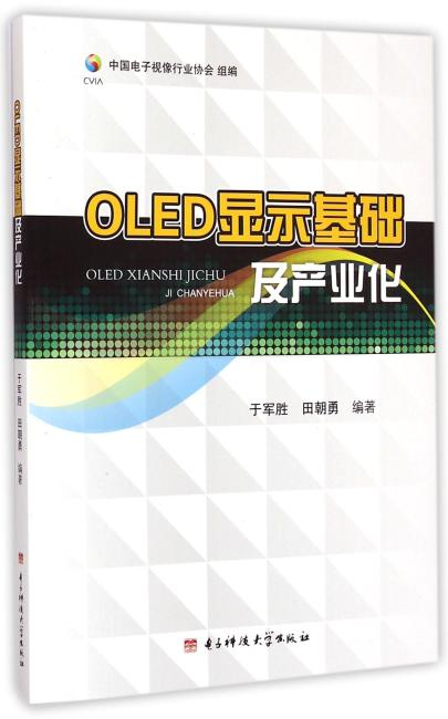 OLED显示基础及产业化