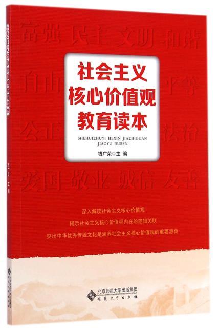 社会主义核心价值观教育读本