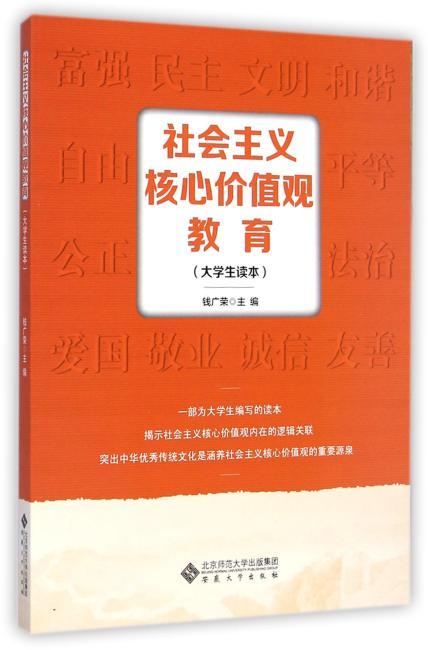 社会主义核心价值观教育:大学生读本
